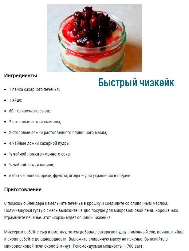 Рецепты простых и быстрых блюд в микроволновке 3