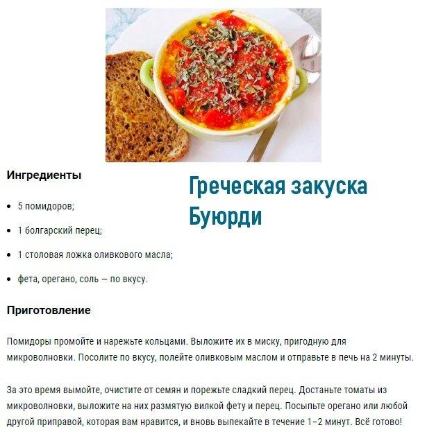 Рецепты простых и быстрых блюд в микроволновке 8