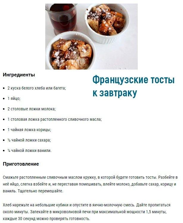 Рецепты простых и быстрых блюд в микроволновке 5