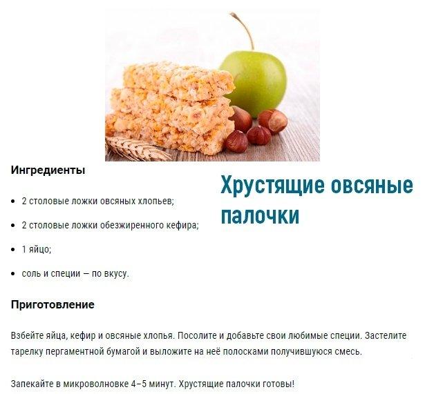 Рецепты простых и быстрых блюд в микроволновке 9