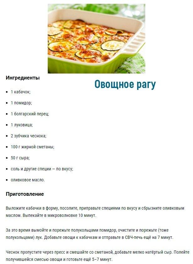 Рецепты простых и быстрых блюд в микроволновке 10
