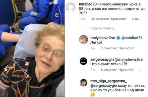 Малышева рассказала россиянам, как жить после гипертонического криза 1