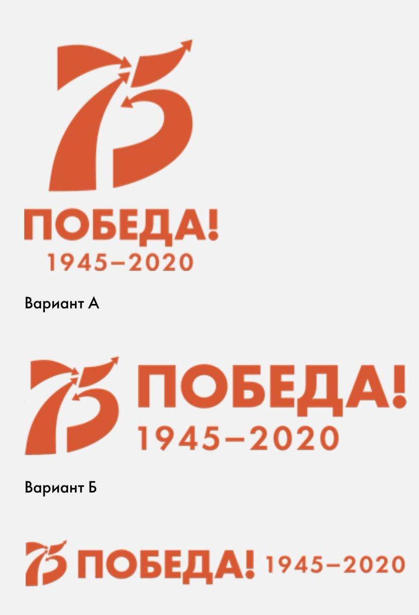 В Сети поглумились над лого 75-летия победы в России 1