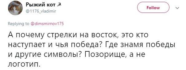 В Сети поглумились над лого 75-летия победы в России 3