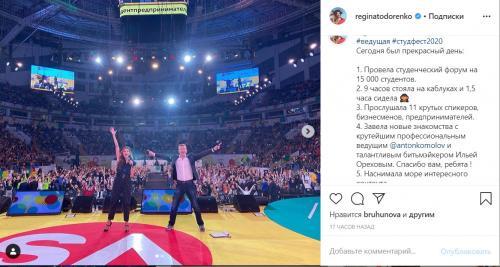 Гори все синим пламенем! Тодоренко ушла в «отрыв» на студенческом фестивале без Топалова 2