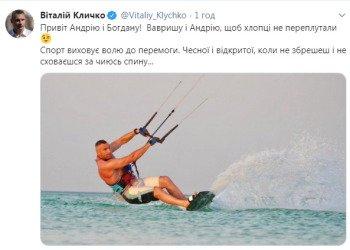 Фото: Виталий Кличко / Twitter