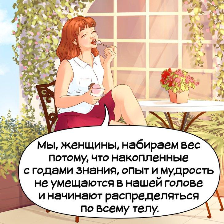 12 женских мудростей от очень позитивной девушки 5