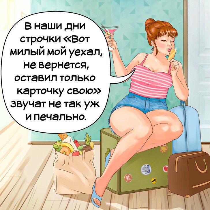 12 женских мудростей от очень позитивной девушки 11