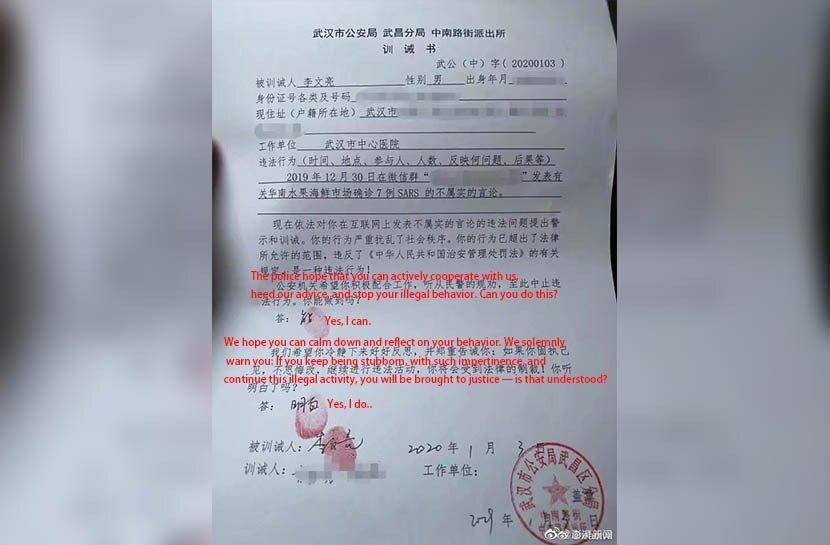Документ о неразглашении