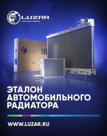LUZAR_PC_сентябрь
