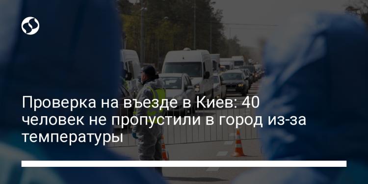 Коронавирус. Проверка на въезде в Киев: 40 человек не пропустили в город из-за температуры - новости Украины, Киев