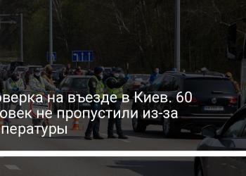 Проверка на въезде в Киев. 60 человек не пропустили из-за температуры - новости Украины, Киев
