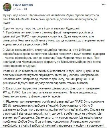 Возвращение России в ПАСЕ - Климкин заявил, что Европа потеряла доверие Украины - Новости Украины 2