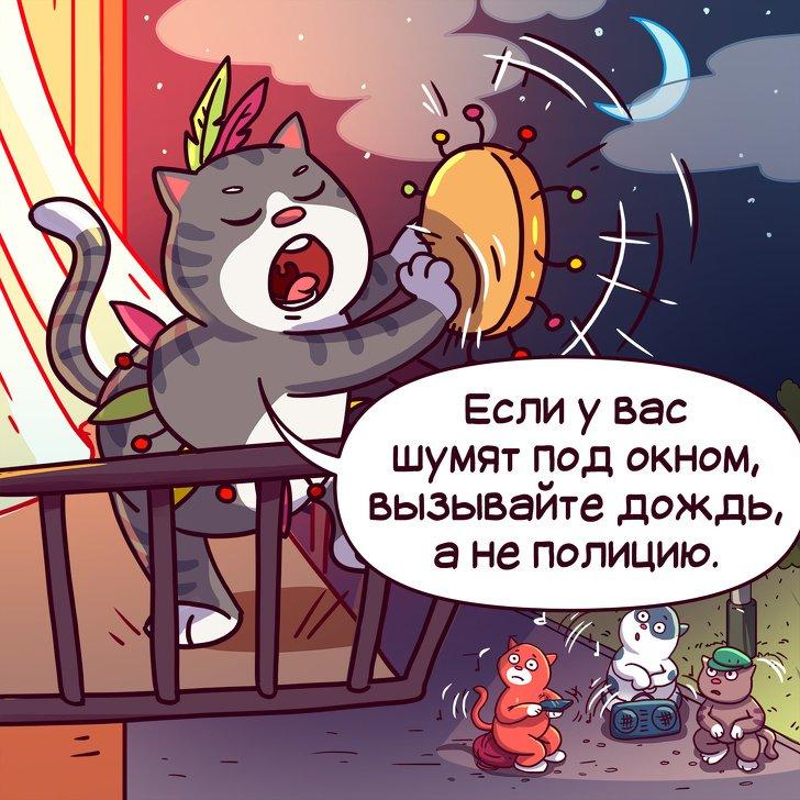 Правила жизни кота Семена (комикс) 4