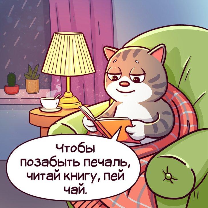 Правила жизни кота Семена (комикс) 7