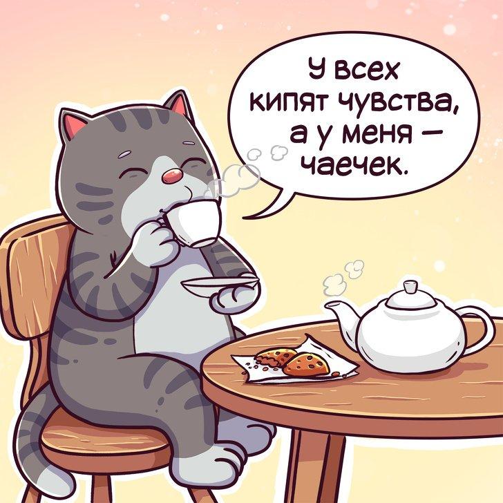 Правила жизни кота Семена (комикс) 11